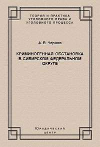 Анатолий Чернов -Криминогенная обстановка в Сибирском федеральном округе