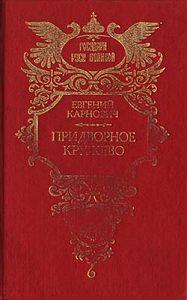Евгений Карнович -На высоте и на доле: Царевна Софья Алексеевна