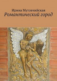 Ирина Мутовчийская - Романтический город