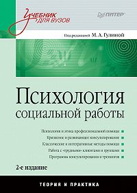 Коллектив авторов -Психология социальной работы. Теория и практика. Учебник для вузов