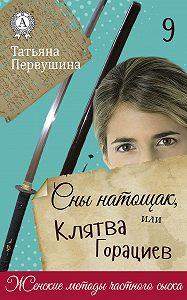 Татьяна Первушина -Сны натощак, или Клятва Горациев