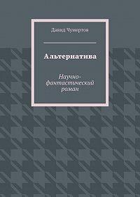 Давид Чумертов -Альтернатива. Научно-фантастический роман