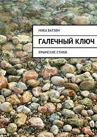 Ника Батхен -Галечныйключ. Крымские стихи