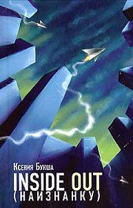 Ксения Букша -Inside Out (Наизнанку)