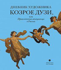 Козрое Дузи -Дневник художника Козрое Дузи, или Приключения венецианца в России
