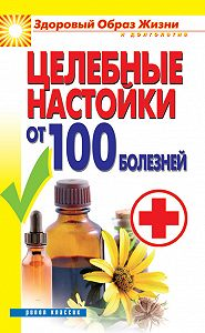 С. В. Филатова -Целебные настойки от 100 болезней