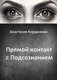 Анастасия Кордюкова -Прямой контакт с Подсознанием