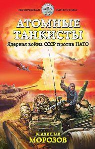 Владислав Морозов -Атомные танкисты. Ядерная война СССР против НАТО