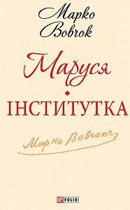 Марко Вовчок -Маруся. Інститутка (збірник)