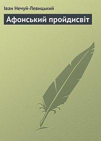 Іван Нечуй-Левицький -Афонський пройдисвіт