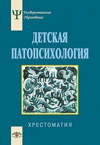 Коллектив авторов -Детская патопсихология. Хрестоматия