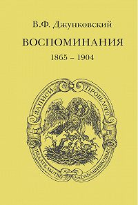 Владимир Джунковский -Воспоминания (1865–1904)