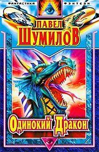 Павел Шумилов -Слово о Драконе (Одинокий Дракон)