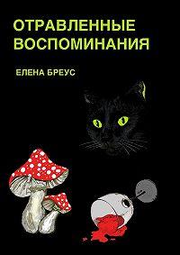 Елена Бреус -Отравленные воспоминания