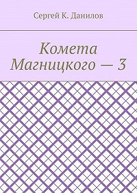 Сергей Данилов -Комета Магницкого–3
