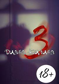 Диана Килина -3. Первая книга серии 1 + 1 = ?