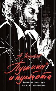 Андрей Ястребов -Пушкин и пустота. Рождение культуры из духа реальности