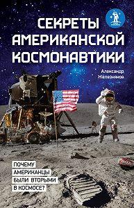 Александр Железняков -Секреты американской космонавтики