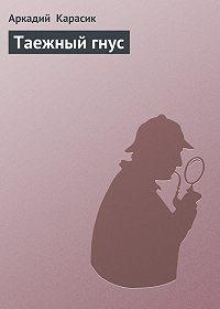 Аркадий Карасик - Таежный гнус