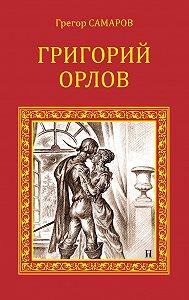 Грегор Самаров -Григорий Орлов