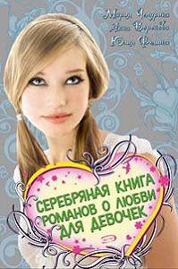 Мария Чепурина -Серебряная книга романов о любви для девочек