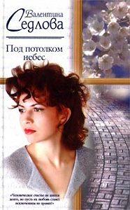 Валентина Седлова -Под потолком небес