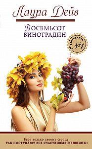 Лаура Дейв -Восемьсот виноградин