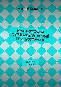 Андрей Калинин - Как Котофей Мурзикович Новый год встречал