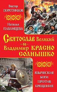 Виктор Поротников -Святослав Великий и Владимир Красно Солнышко. Языческие боги против Крещения
