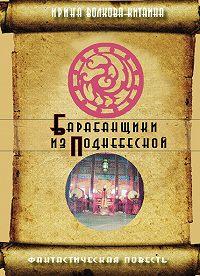 Ирина Волкова-Китаина -Барабанщики из Поднебесной