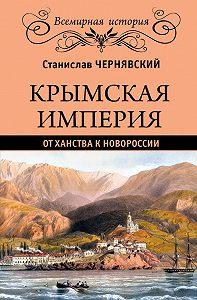 Станислав Чернявский -Крымская империя. От ханства к Новороссии
