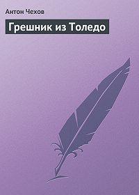 Антон Чехов -Грешник из Толедо
