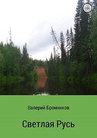 Валерий Бронников -Светлая Русь. Сборник стихотворений