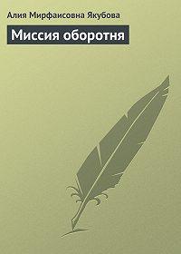 Алия Якубова -Миссия оборотня