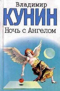Владимир Кунин -Ночь с Ангелом