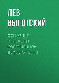 Лев Выготский -Основные проблемы современной дефектологии