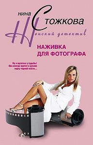 Нина Стожкова -Наживка для фотографа