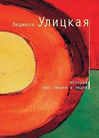 Людмила Улицкая - Счастливый случай