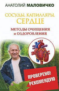 Анатолий Маловичко -Сосуды, капилляры, сердце. Методы очищения и оздоровления