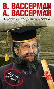 Владимир Вассерман -Прогулки по умным местам