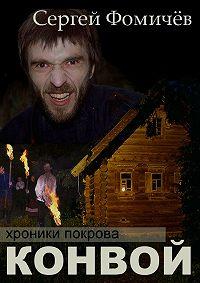 Сергей Фомичёв - Конвой
