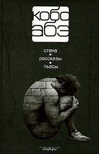 Абэ Кобо -Человек, превратившийся в палку