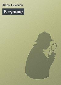 Жорж Сименон -В тупике