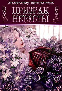 Анастасия Жендарова -Призрак Невесты