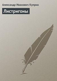 Александр Куприн -Листригоны