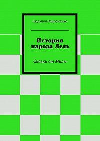 Людмила Мироненко -История народаЛель. Сказки отМилы