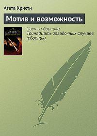 Агата Кристи -Мотив и возможность
