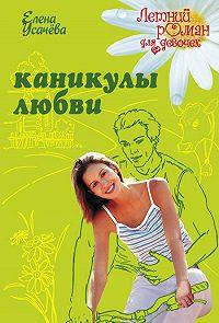 Елена Усачева - Каникулы любви