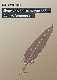 В. Г. Белинский -Довмонт, князь псковский… Соч. А. Андреева…