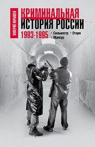 Валерий Карышев -Криминальная история России. 1993–1995. Сильвестр. Отари. Мансур